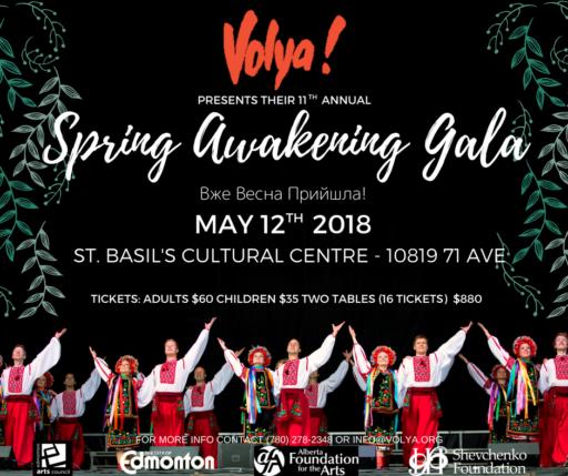 11th Annual Spring Awakening Gala