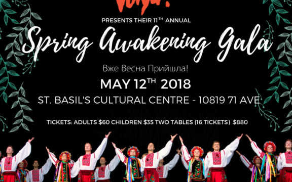 11th Annual Spring Awakening Gala