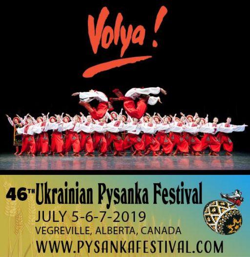 Vegreville Pysanka Festival