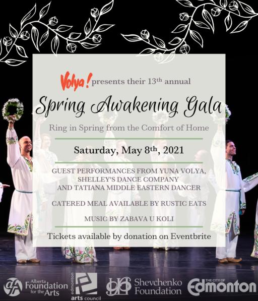 13th Annual Spring Awakening Gala