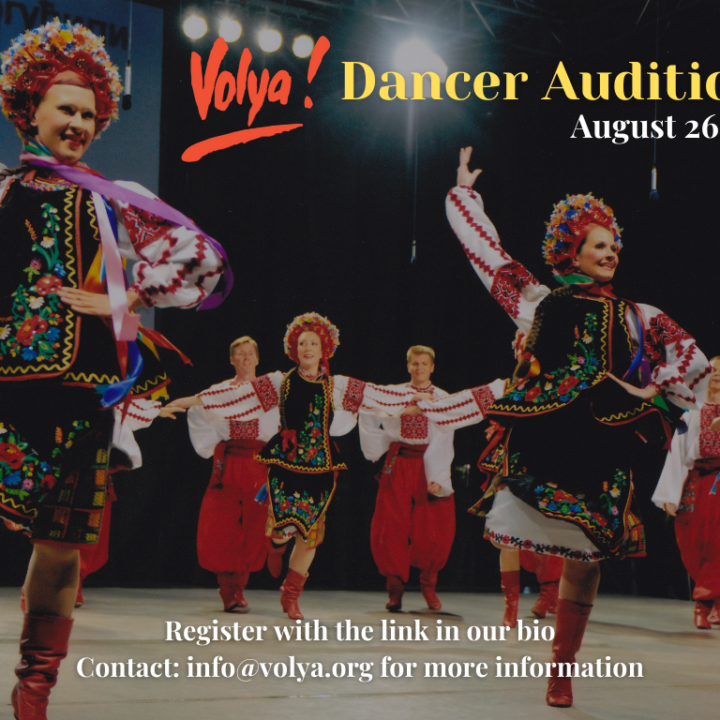 Dancer Auditions 2021